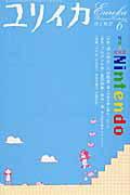 「任天堂/Nintendo」の表紙