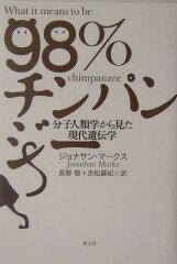 98%チンパンジー [ ジョナサン・マークス ]