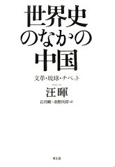 【送料無料】世界史のなかの中国 [ 汪暉 ]
