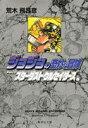 ジョジョの奇妙な冒険(8) スターダストクルセイダース 1 (集英社文庫) [ 荒木飛呂彦 ]