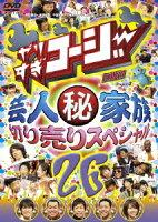やりすぎコージー Project3 DVD 26 芸人秘家族 切り売りスペシャル