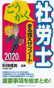 ごうかく社労士まる覚えサブノート〈2020年版〉 [ 秋保 ...
