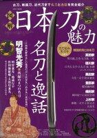 図解日本刀の魅力