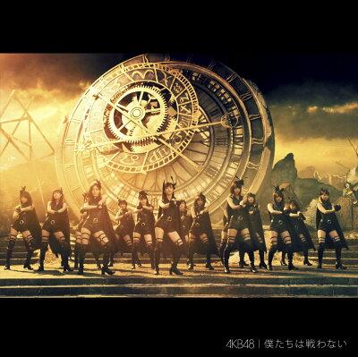 【楽天ブックスならいつでも送料無料】僕たちは戦わない (初回限定盤 CD+DVD Type-C) [ AKB48 ]