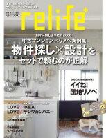 relife+ vol.9