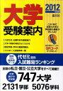 【送料無料】大学受験案内(2012年度用)