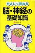 やさしく読める脳・神経の基礎知識