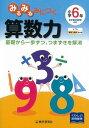 【バーゲン本】みるみるみにつく算数力小学6年