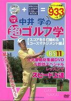 【バーゲン本】DVDつき中井学の超ゴルフ学ースコアを5打縮めるコースマネジメント編