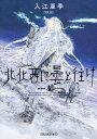 北北西に曇と往け 4 (ハルタコミックス) [ 入江 亜季 ]