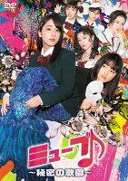 ミューブ♪ 〜秘密の歌園〜 DVD-BOX(4枚組)