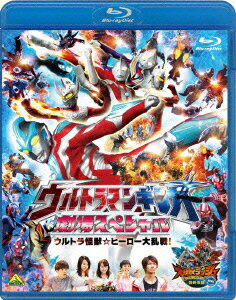 ウルトラマンギンガ 劇場スペシャル ウルトラ怪獣☆ヒーロー大乱戦!【Blu-ray】