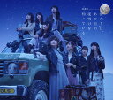 僕たちは、あの日の夜明けを知っている (Type-A CD+DVD) [ AKB48 ]