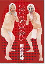 スケベスト〜豪華スケベBOX〜(CD+DVD) [ 仙台貨物 ]