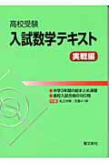 【楽天ブックスならいつでも送料無料】高校受験入試数学テキスト(実戦編)