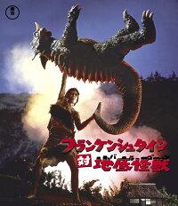 フランケンシュタイン対地底怪獣【Blu-ray】