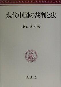 【送料無料】現代中国の裁判と法