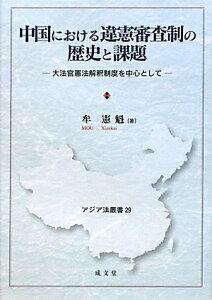 【送料無料】中国における違憲審査制の歴史と課題