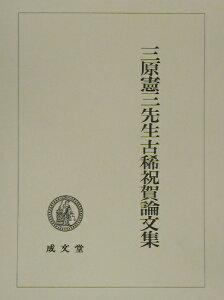 【送料無料】三原憲三先生古稀祝賀論文集