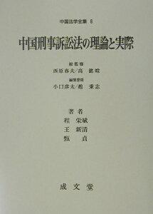 【送料無料】中国刑事訴訟法の理論と実際