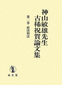 【送料無料】神山敏雄先生古稀祝賀論文集(第2巻)