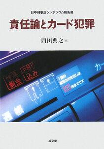 【送料無料】責任論とカード犯罪