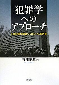【送料無料】犯罪学へのアプローチ