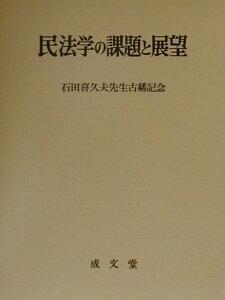 【送料無料】民法学の課題と展望
