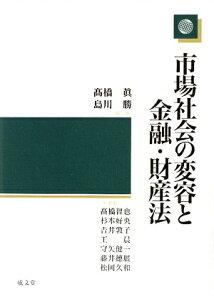 【送料無料】市場社会の変容と金融・財産法