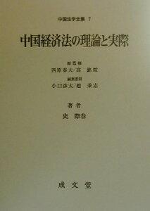 【送料無料】中国経済法の理論と実際