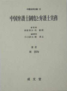 【送料無料】中国弁護士制度と弁護士実務