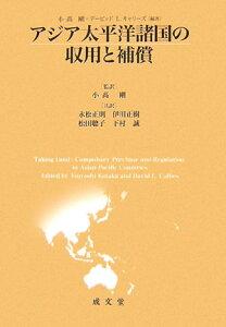 【送料無料】アジア太平洋諸国の収用と補償