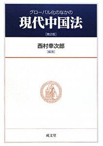 【送料無料】グロ-バル化のなかの現代中国法第2版