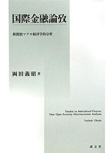 【送料無料】国際金融論攷