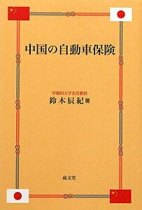 【送料無料】中国の自動車保険