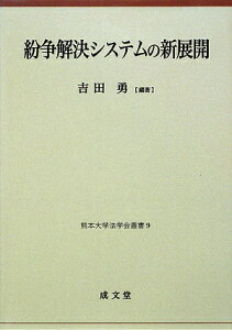 【送料無料】紛争解決システムの新展開