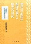 現代日本語の条件を表わす複文の研究 ト条件節とタラ条件節を中心に [ 宮部真由美 ]
