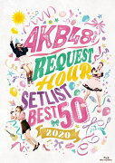 AKB48グループリクエストアワーセットリストベスト50 2020【Blu-ray】