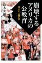 崩壊するアメリカの公教育 日本への警告 [ 鈴木大裕 ]