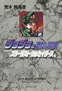 ジョジョの奇妙な冒険(9) スターダストクルセイダース 2 ...