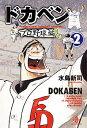 ドカベン プロ野球編(2) (秋田文庫) [ 水島新司 ]の商品画像