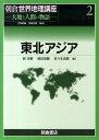朝倉世界地理講座(2) 大地と人間の物語 東北アジア [ 立川武蔵 ]