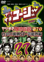 やりすぎコージー Project3 DVD 27 やりすぎ都市伝説 第7章 社会の裏側SP・芸能界編