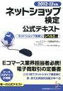 【送料無料】ネットショップ検定公式テキストネットショップ実務士レベル2対応(2012-13年版) ...