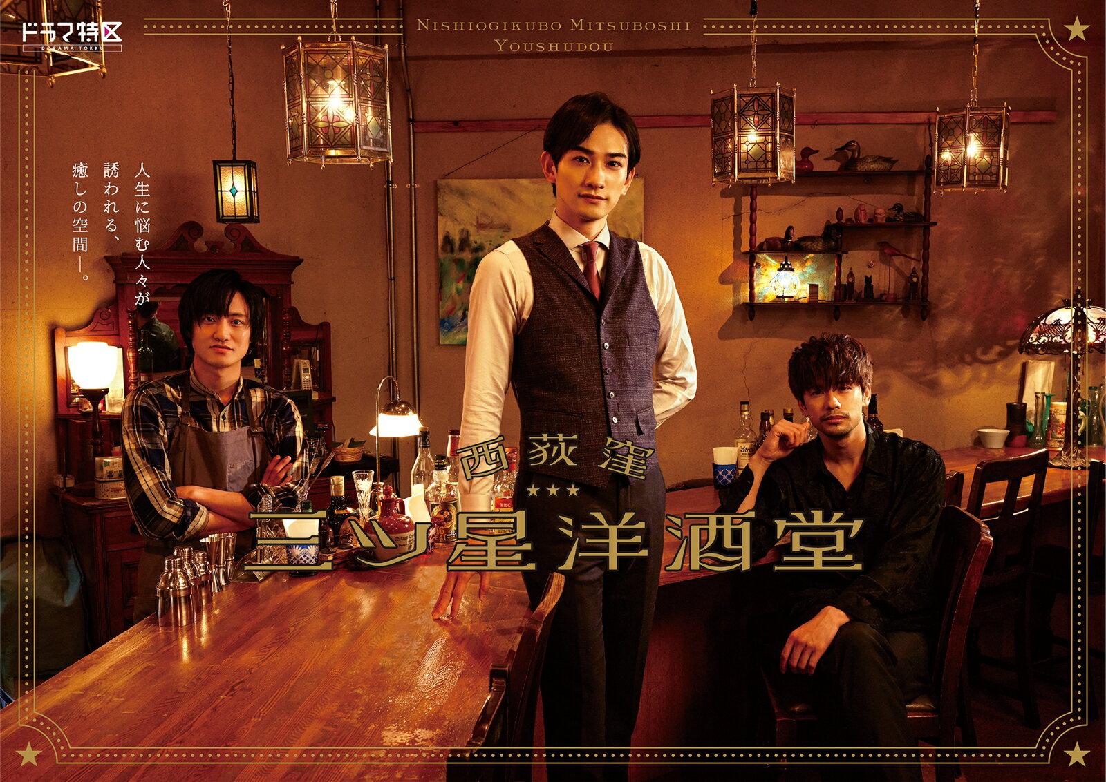 西荻窪 三ツ星洋酒堂 Blu-ray BOX【Blu-ray】