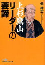 上杉鷹山リーダーの要諦 (日経ビジネス人文庫) [ 佃律志 ]