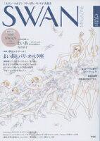 SWAN MAGAZINE Vol.54