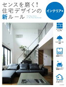 センスを磨く!住宅デザインの新ルール・インテリア編