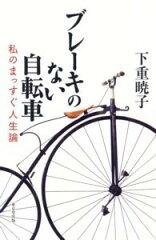 【送料無料】ブレーキのない自転車 [ 下重暁子 ]