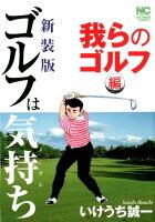 ゴルフは気持ち我らのゴルフ編新装版